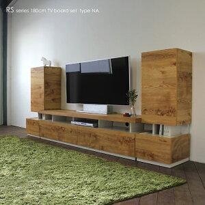 RS テレビ台 180 cm テレビボード TV台 セットカラー 