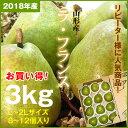 お買い得!!山形産 ラ・フランス 3kg( L〜2Lサイズ8...