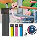 【即納可】ABUS アブス U GRIP BORDO 5700 コンパクトブレードロック 自転車 鍵 ロック