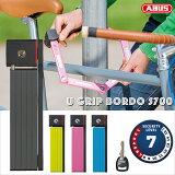 【即納可】ABUS / アブス U GRIP BORDO 5700 コンパクトブレードロック 自転車/鍵/ロック