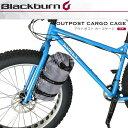 【即納可】Blackburn ブラックバーン outpost cargo cage アウトポスト カーゴケージ 自転車 サイクリング 通勤 通学 ツーリング バイクパッキング Bikepacking
