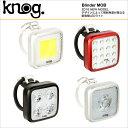 Blinder MOB ブラインダー LEDフロントライト Knog ノグ 自転車ライト 防水 LED 充電