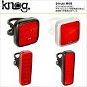 Blinder MOB REAR ブラインダー LEDリアライト Knog ノグ 自転車ライト 防水 LED 充電