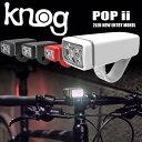 Knog POP ii LEDフロントツインLEDライト 単3電池エントリーツインLEDモデル 自転車/ピスト/MTB/自転車/ロードバイク