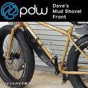 Dave's Mud Shovel- Front ファットバイク用フロントフェンダー PDW ポートランドデザインワークス 自転車 パグスレイ 泥よけ ドロヨケ