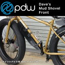 10%OFF PDW ポートランドデザインワークス Dave's Mud Shovel- Front ファットバイク用フェンダー 自転車 ファットバイク パグスレイ ドロヨケ スーパーセール