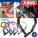 【即納可】ABUS アブス 685 Shadow チェーンロック 750mm 自転車 鍵