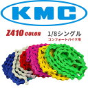 【即納可】KMC製 シングルギア用チェーン(厚歯用:1 2×1 8) ピスト 自転車