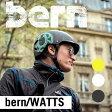 【即納可】Bern / バーン Watts ワッツ 自転車/スケートボード/BMX/ピスト/ヘルメット
