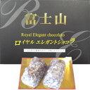 ご当地菓子富士山お土産ロイヤルエレガントショコラ8個入
