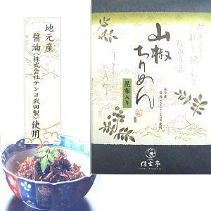 山梨・富士山のお惣菜山椒ちりめん85g入り