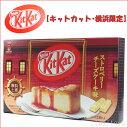 KitKatキットカット横浜土産ミニ12枚入り(ストロベリーチーズケーキ!)チョコレート