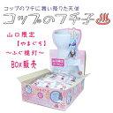 ご当地コップのフチ子(Koppu no fuchiko)山口限定やまぐち(手ぬぐい)・湯めぐりバージョンフィギュアマスコットふぐ提灯柄浴衣40入×1BOX販売