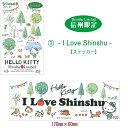 ハローキティ Shinshu Limited ステッカー