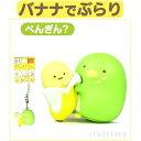 ご当地すみっコぐらし東京限定東京バナナ(ぺんぎん?)立体マスコット根付け