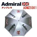 【ポイント10倍】アドミラルゴルフ アンブレラ ADMZ5SK1Admiral Golf/アドミラル