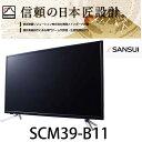 サンスイ39型ハイビジョンLED液晶テレビSCM39-B11 新品未使用SANSUI【送料無料】