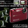 カシオ/CASIO エクシリム デジタルカメラ レッド EXILM EX-FS10S【送料無料】【smtb-k】【w3】モニターに表示されるガイドラインでスイングチェック!!ゴルファーのためのハイスピードカメラ!!