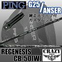 PING G25/ANSER純正スリーブ付 カスタムシャフトピン G25/アンサー ドライバー用スリーブ装着CRAZY/クレイジー REGENESIS CB-50W/CB-50(W)【送料無料】