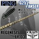 PING G25/ANSER純正スリーブ付 カスタムシャフトピン G25/アンサー ドライバー用スリーブ装着CRAZY/クレイジー REGENESIS LY-03【送料無料】