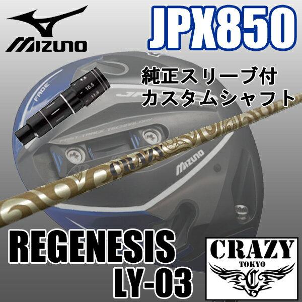 MIZUNO JPX850 純正スリーブ付 カスタムシャフトミズノ JPX850 ドライバー用スリーブ 装着CRAZY/クレイジー REGENESIS LY-03【送料無料】