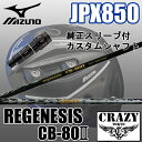 MIZUNO JPX850 純正スリーブ付 カスタムシャフトミズノ JPX850 ドライバー用スリーブ 装着CRAZY/クレイジー REGENESIS CB-80-2/CB-80II【送料無料】