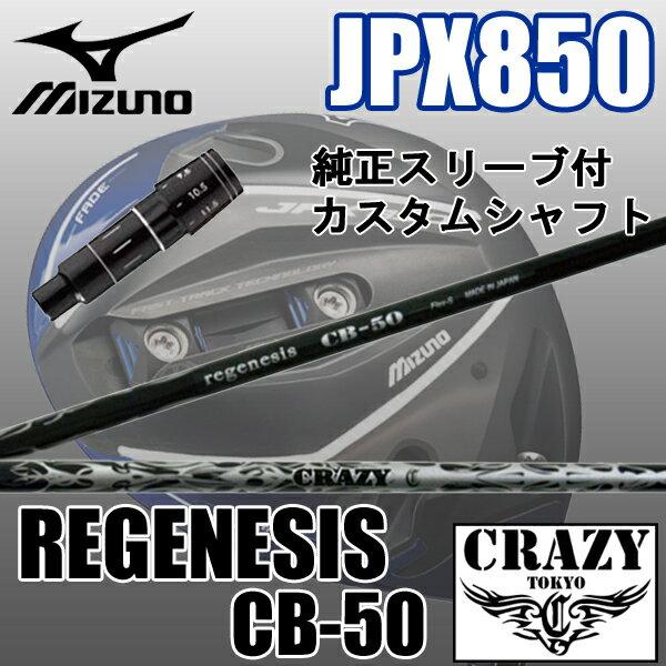 MIZUNO JPX850 純正スリーブ付 カスタムシャフトミズノ JPX850 ドライバー用スリーブ 装着CRAZY/クレイジー REGENESIS CB-50【送料無料】 田中りか