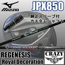 MIZUNO JPX850 純正スリーブ付 カスタムシャフトミズノ JPX850 ドライバー用スリーブ 装着CRAZY/クレイジー REGENESIS Royal Decoration/ロイヤルデコレーション【送料無料】