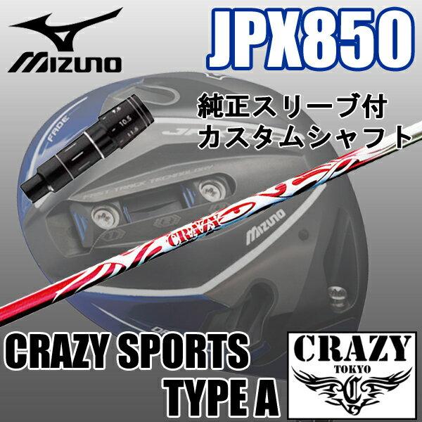 MIZUNO JPX850 純正スリーブ付 カスタムシャフトミズノ JPX850 ドライバー用スリーブ 装着CRAZY/クレイジー SPORTS TYPE A/スポーツ タイプA【送料無料】