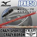 MIZUNO JPX850 純正スリーブ付 カスタムシャフトミズノ JPX850 ドライバー用スリーブ 装着CRAZY SPORTS/クレイジー スポーツ CRAZY BORON/クレイジー ボロン【送料無料】