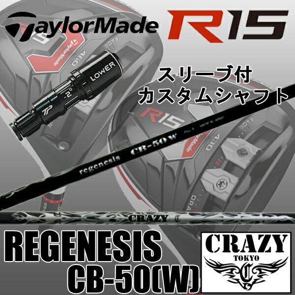 TaylorMadeR15 460/430純正スリーブ付 カスタムシャフトテーラーメイド R15 ドライバー用スリーブ 装着CRAZY/クレイジー REGENESIS CB-50W/CB-50(W)【送料無料】