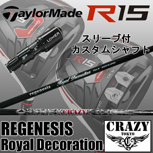 TaylorMadeR15 460/430純正スリーブ付 カスタムシャフトテーラーメイド R15 ドライバー用スリーブ 装着CRAZY/クレイジー REGENESIS Royal Decoration/ロイヤルデコレーション【送料無料】