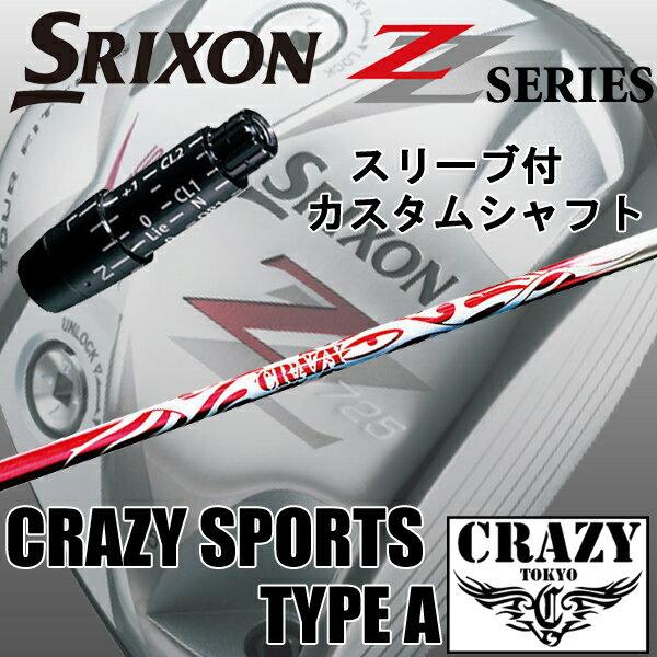 SRIXONZシリーズ用純正スリーブ付 カスタムシャフトスリクソン Z945/Z754/Z545/Z925/Z725/Z525 スリーブ 装着CRAZY/クレイジー SPORTS TYPE A/スポーツ タイプA【送料無料】