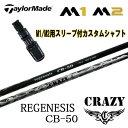 TaylorMadeM1 460/M1 430/M2 純正スリーブ付 カスタムシャフトテーラーメイド M1/M2 ドライバー用スリーブ 装着CRAZY/クレイジー REGENESIS CB-50【送料無料】