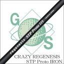 【リシャフト】クレイジー リジェネシス ステッププロ アイアン 45/50/60/85CRAZY regenesis STP Pro IRON #5〜#10(6本セット)単品追加可能【往復送料無料】【工賃無料】【smtb-k】