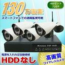 防犯カメラ 監視カメラ4台セット ワイヤレス 130万画素 HDD なし 4ch レコーダー HDハ...