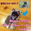 写真入りオーダーメイドiPhoneケース!OPENセール価格!今ならメール便送料無料!【iPhone5ケース/iPhone4ケース/iPhone4Sケース/オリ...