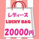 2020年 レディース 限定 福袋 20000円!