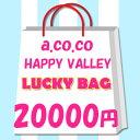 2020年 レディース 限定 a.co.co. HAPPY VALLEY アココ ハッピーバレイ 福袋 20000円!