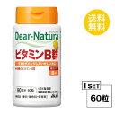 【送料無料】 ディアナチュラ ビタミンB群 60日分 (60粒) ASAHI サプリメント 栄養機能食品