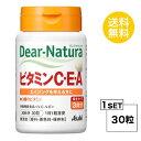 【送料無料】 ディアナチュラ ビタミンC・E・A 30日分 (30粒) ASAHI サプリメント 栄養機能食品