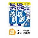 【送料無料】【2パック】 DHC 核酸 DNA 30日分×2パック (180粒) ディーエイチシー サプリメント 核酸 ビタミンB RNA 健康食品