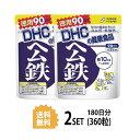 【送料無料】【2パック】 DHC ヘム鉄 徳用90日分×2パック (360粒) ディーエイチシー サプリメント ミネラル 葉酸 ビタミンB 健康食品 粒タイプ 栄養機能食品