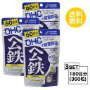 【3個セット】【送料無料】 DHC ヘム鉄 60日分×3パック (360粒) ディーエイチシー サプリメント ミネラル 葉酸 ビタミンB 健康食品 粒タイプ 栄養機能食品