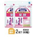 【2パック】【送料無料】小林製薬 葉酸 約30日分X2セット(60粒)健康サプリメント