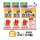【3パック】【送料無料】 小林製薬 ロコエール 約30日分×3セット (810粒) 健康サプリメント