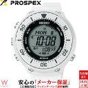 【先着1,000円OFFクーポン有】セイコープロスペックス [SEIKO PROSPEX] フィールドマスター SBEP011 LOWERCASEプロデュース デジタル メンズ 腕時計 時計 [誕生日 プレゼント ホワイトデー ギフト]