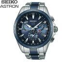 アストロン[ASTRON] 8Xシリーズ[8X SERIES] セイコー アストロン[SEIKO ASTRON] SBXB043 メタルバンド 【腕時計 時計】