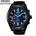 セイコーアストロン[SEIKO ASTRON]8Xシリーズ ワールドタイム[8X SERIES World-Time]SBXB111 チタン セラミック【腕時計 時計】【ギフト プレゼント】