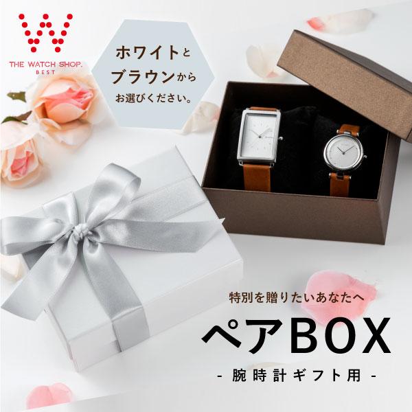 ギフト用 ペアボックス[pair box]ペアBOX ペアウォッチ入れ【ラッピング】【ギフト プレゼント】※腕時計購入者のみ。